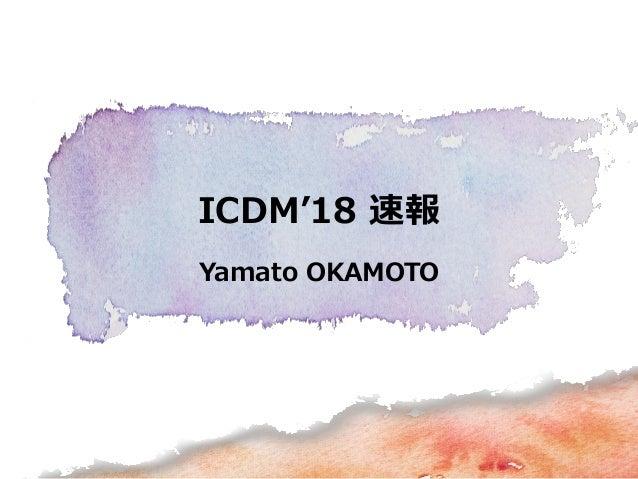 Yamato OKAMOTO ICDM'18 速報