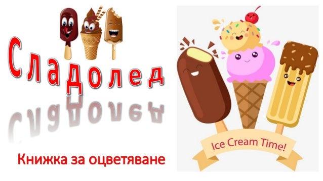 Сладолед - книжка за оцветяване Slide 2