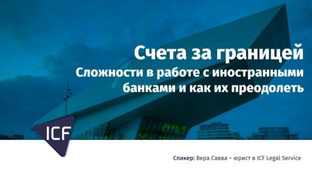 Все о счетах за границей: сложности в работе с иностранными банками и как их преодолеть, Вера Савва