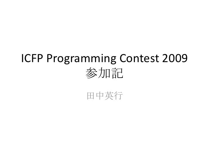 ICFPProgramming Contest 2009参加記<br />田中英行<br />