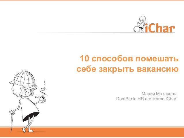 10 способов помешать себе закрыть вакансию Мария Макарова DontPanic HR агентство iChar