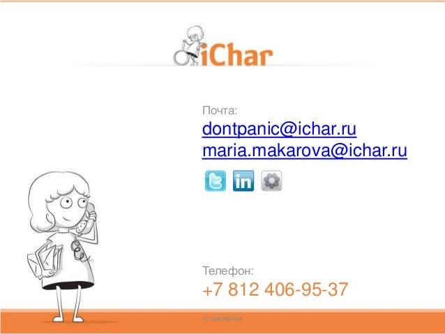 Почта:dontpanic@ichar.rumaria.makarova@ichar.ruТелефон:+7 812 406-95-37О компании