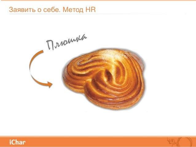Позиционирование работодателя (для выступления) Slide 2