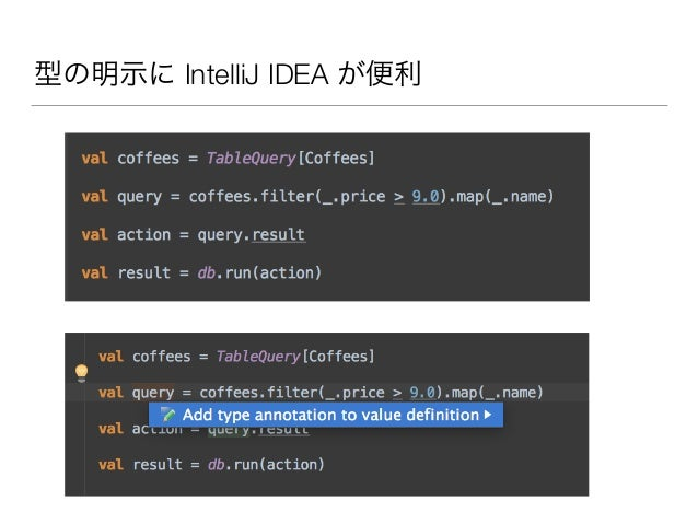 型の明示に IntelliJ IDEA が便利