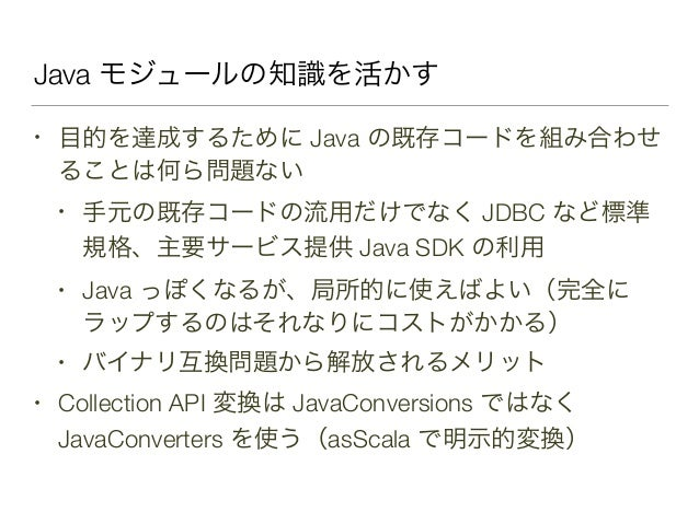 Java モジュールの知識を活かす • 目的を達成するために Java の既存コードを組み合わせ ることは何ら問題ない • 手元の既存コードの流用だけでなく JDBC など標準 規格、主要サービス提供 Java SDK の利用 • Java っ...