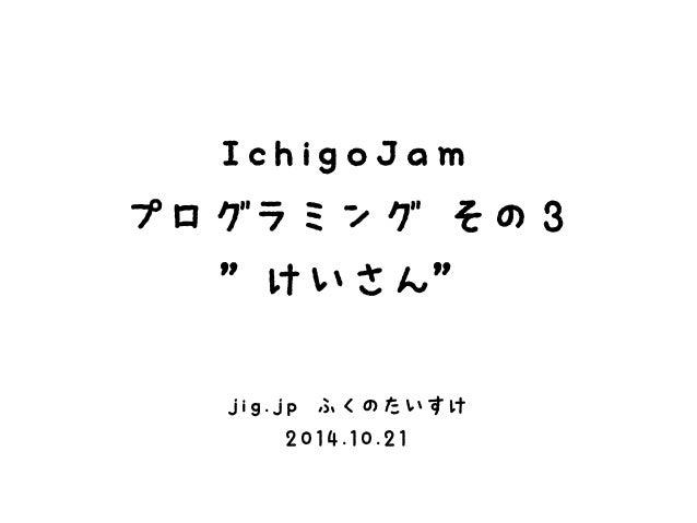 """IchigoJam  プログラミング その3  """"けいさん""""  jig.jp ふくのたいすけ  2014.10.21"""