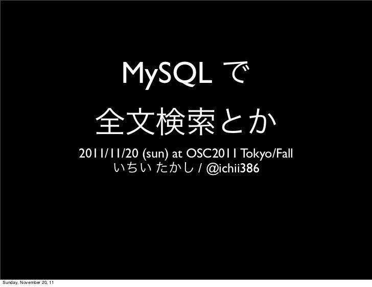 MySQL                          2011/11/20 (sun) at OSC2011 Tokyo/Fall                                               / @ich...