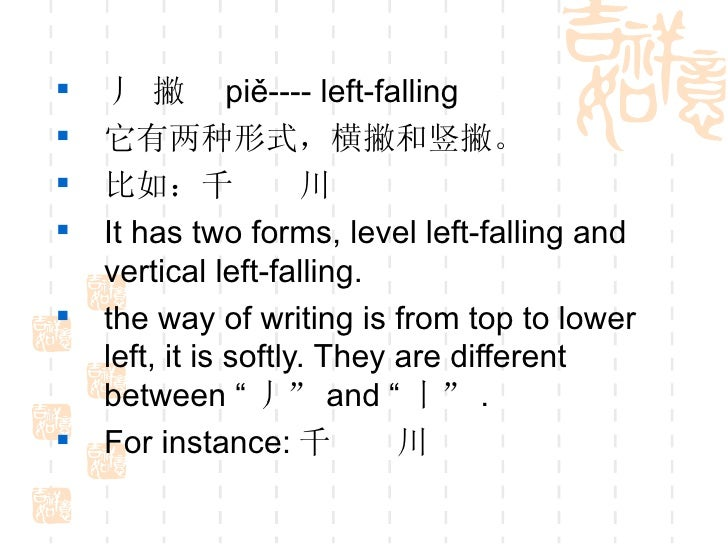 how to write chinese characters lesson 1