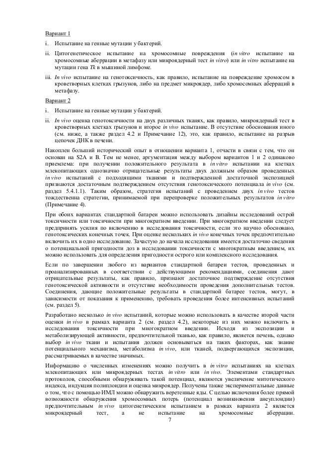 7 Вариант 1 i. Испытание на генные мутации у бактерий. ii. Цитогенетическое испытание на хромосомные повреждения (in vitro...