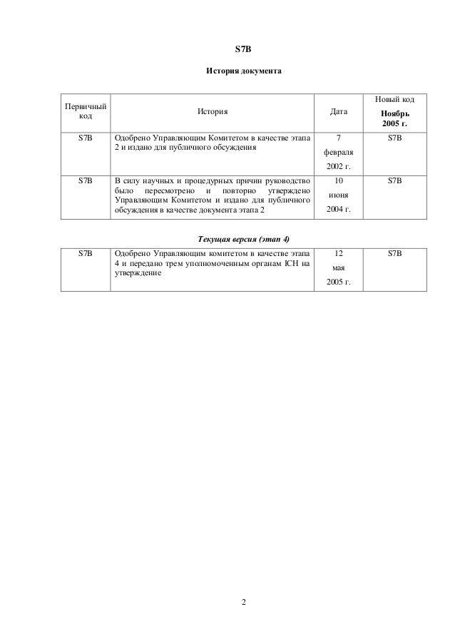 2 S7B История документа Первичный код История Дата Новый код Ноябрь 2005 г. S7B Одобрено Управляющим Комитетом в качестве ...