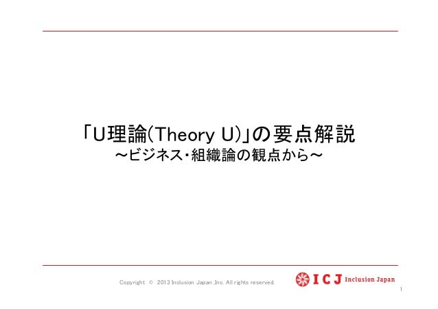 「U理論(Theory U)」の要点解説 ビジネス・組織論の観点から  Copyright©2013 Inclusion Japan ,Inc. All rights reserved. 1