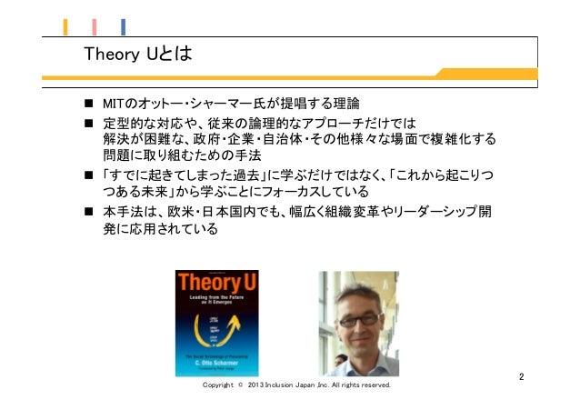 U理論(TheoryU)の概要解説〜ビジネス・組織論の観点から〜 Slide 2