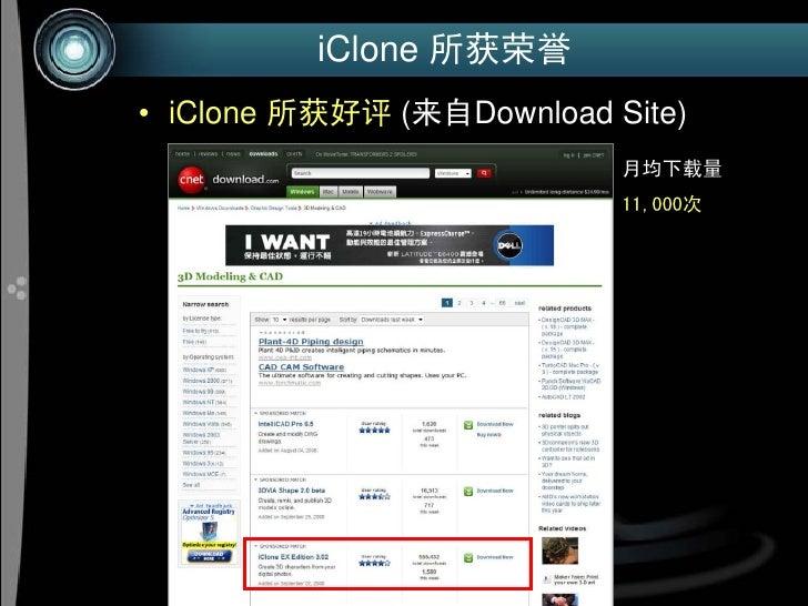 iClone 4 简介