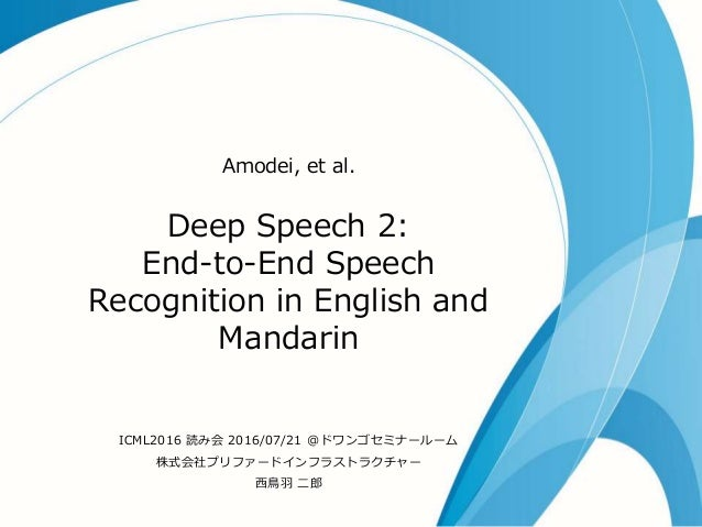 Deep Speech 2: End-to-End Speech Recognition in English and Mandarin Amodei, et al. ICML2016 読み会 2016/07/21 @ドワンゴセミナールーム 株...