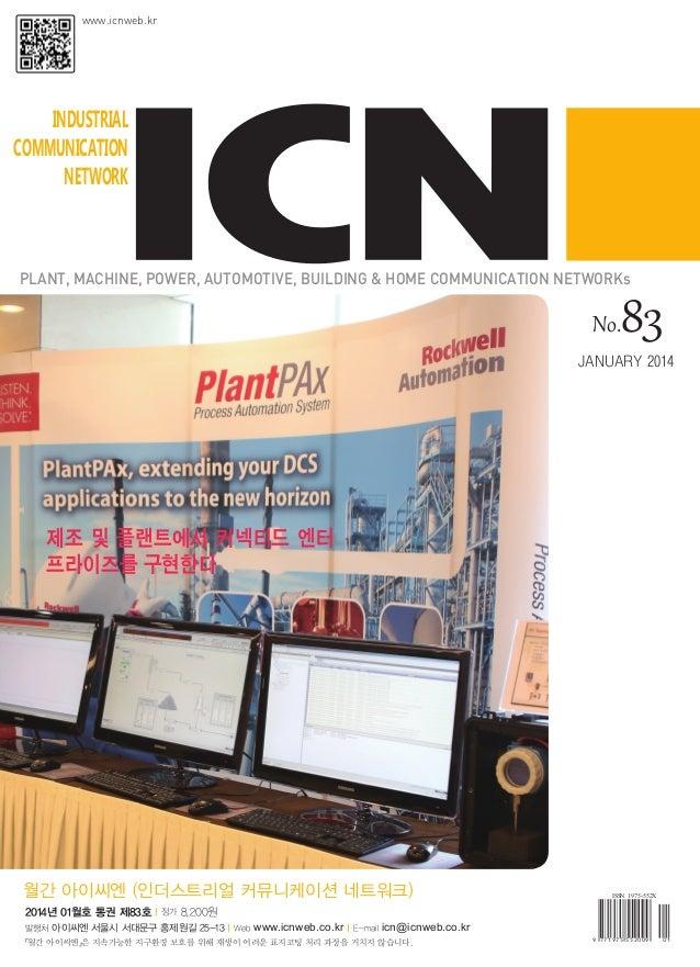 INDUSTRIAL COMMUNICATION NETWORK PLANT, MACHINE, POWER, AUTOMOTIVE, BUILDING & HOME COMMUNICATION NETWORKs 월간 아이씨엔 (인더스트리얼...