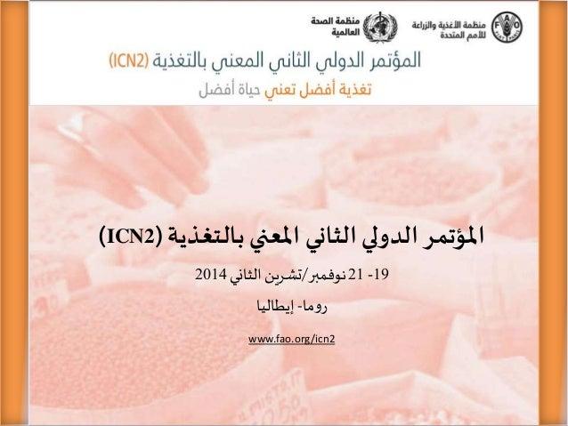 الثاني الدولي املؤتمربا املعنيلتغذية(ICN2) 19-21نوفمبر/الثانيتشرين2014 ماور-إيطاليا www.fao.org/...