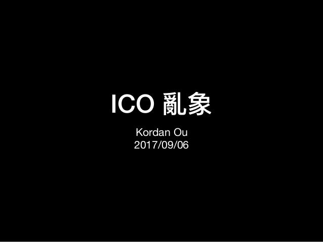 ICO 亂象 Kordan Ou  2017/09/06