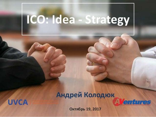 ICO: Idea - Strategy Андрей Колодюк Октябрь 19, 2017
