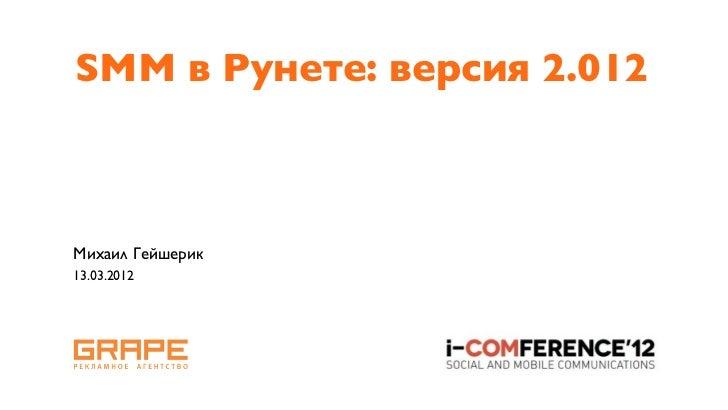 SMM в Рунете: версия 2.012Михаил Гейшерик13.03.2012