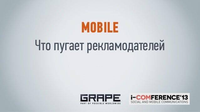 MOBILEЧто пугает рекламодателей