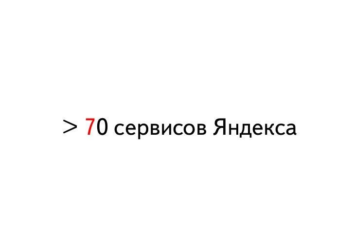 Как Яндекс работает с отзывами на сервисы компании в социальных медиа Slide 2