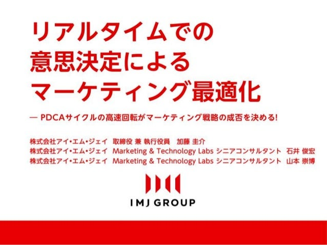 プロフィール 2001年 IMJ入社 -Webプロデューサーとして数多くの 大手企業のWebサイト構築を手がける  2006年 IMJ Vietnam(現地法人)設立 -オフショア拠点の立ち上げ  2006年 Marketing & Techn...