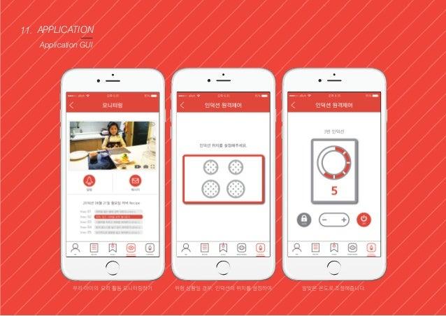 APPLICATION Application GUI 11. 아이가 쉽게 따라할 수 있는 간단한 요리는, 사진과 함께 레시피를 등록하여 다른 사용자들과 공유합니다.