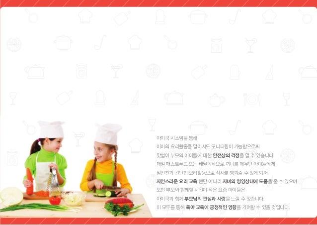 아이쿡은 더 나은 부모가 되고 싶은 당신의 마음을 이해합니다. 아이쿡과 함께, 우리 아이에게 언제 어디서나 따뜻한 사랑밥을 전해주세요.