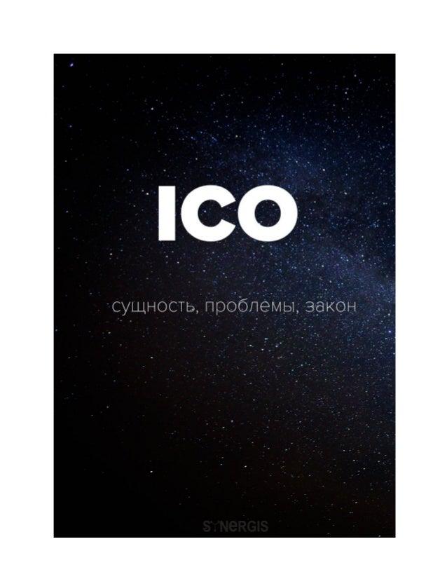 Содержание Глава I. Что такое ICO и почему оно так популярно? 1.1. Самые интересные ICO 1.2. ICO и POP: почему же так? Гла...