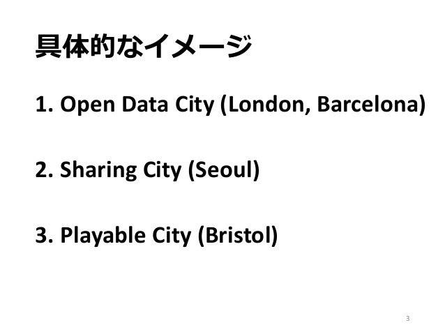 ICTと都市文化(ICPC情報通信政策研究会議2015) Slide 3