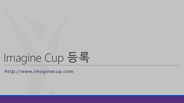 Imagine Cup 등록  http://www. imaginecup.com