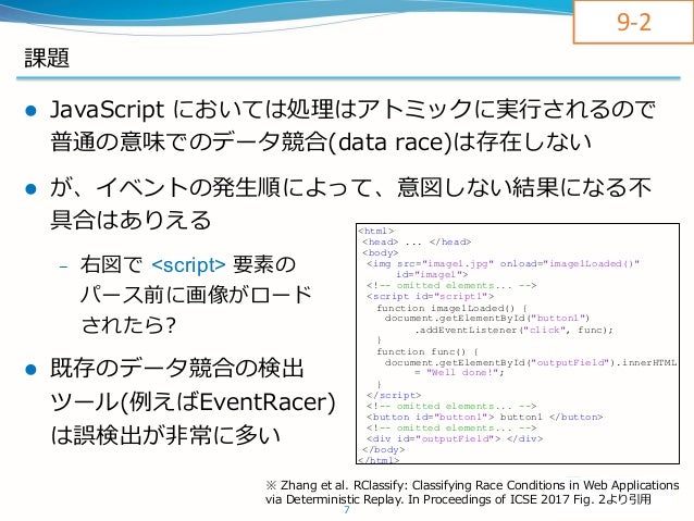 RClassify: Classifying Race Conditions in Web Applications via Deterministic Replay Slide 2