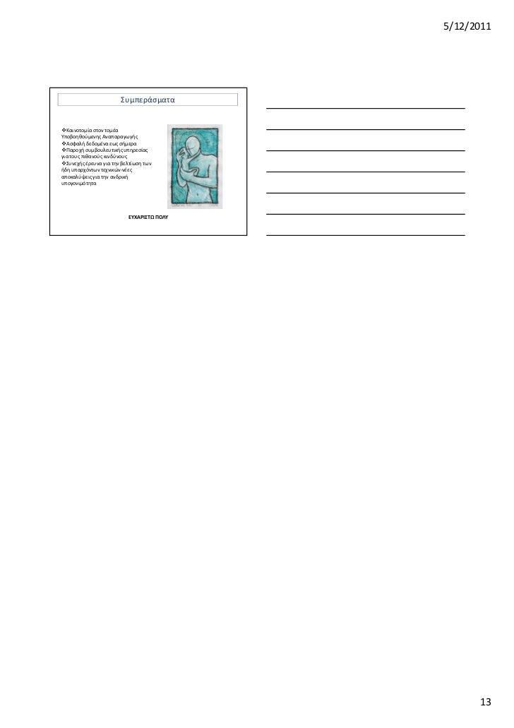 5/12/2011                       ΣυμπεράσματαΚαινοτομία στον τομέαΥποβοηθούμενης ΑναπαραγωγήςΑσφαλή δεδομένα εως σήμεραΠ...