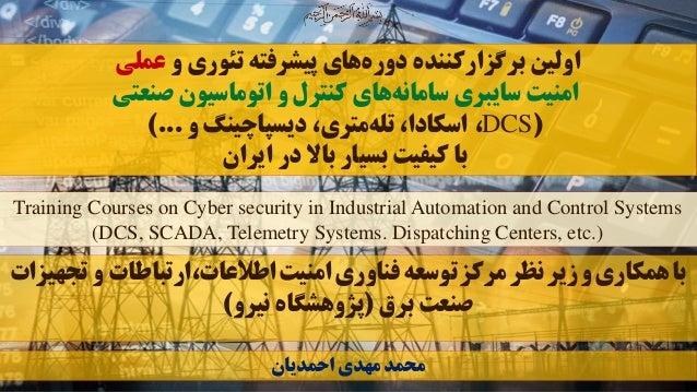 دوره برگزارکنندهسامانه سایبری امنیت عملی و تئوری پیشرفته هایصنعتی اتوماسیون و کنترل های|برق...