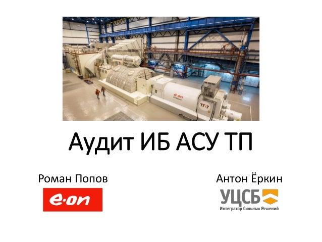 Аудит ИБ АСУ ТП Роман Попов Антон Ёркин