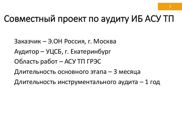Аудит информационной безопасности АСУ ТП Slide 3
