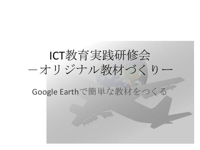ICT教育実践研修会 -オリジナル教材づくりー Google Earthで簡単な教材をつくる
