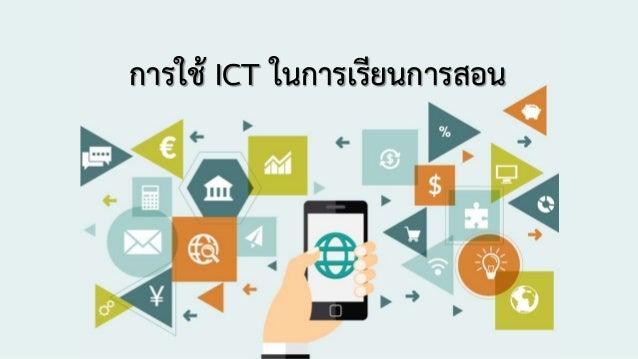 การใช้ ICT ในการเรียนการสอน