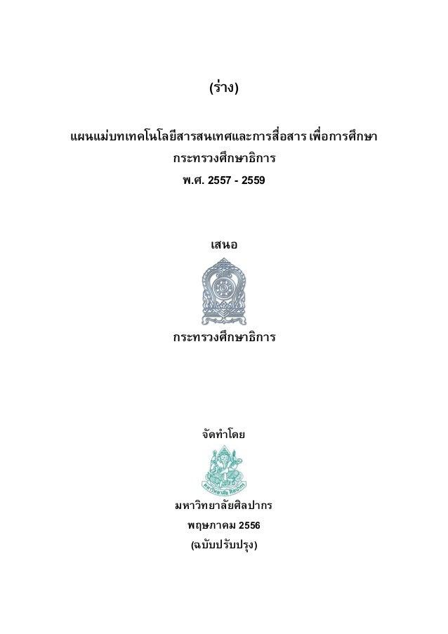 (ราง) แผนแมบทเทคโนโลยีสารสนเทศและการสื่อสารเพื่อการศึกษา กระทรวงศึกษาธิการ พ.ศ. 2557 - 2559 เสนอ กระทรวงศึกษาธิการ จัดทํ...