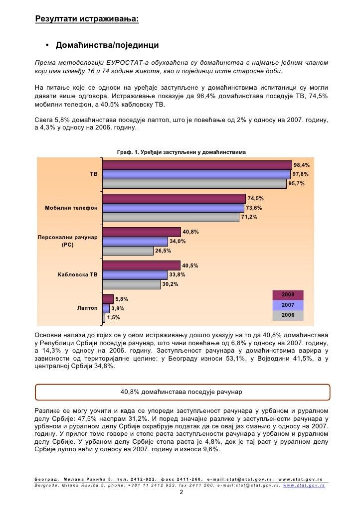 Upotreba informaciono-komunikacionih tehnologija u Republici Srbiji Slide 2