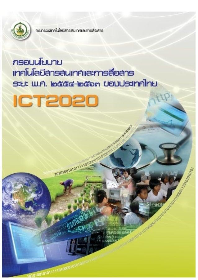 กรอบนโยบายเทคโนโลยสารสนเทศและการสอสาร ระยะ พ.ศ. ๒๕๕๔-๒๕๖๓ ของประเทศไทย