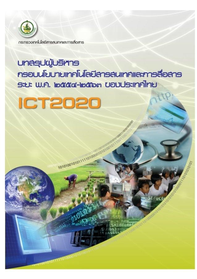 บทสรปผบรหาร กรอบนโยบายเทคโนโลยสารสนเทศและการสอสาร ระยะ พ.ศ. ๒๕๕๔-๒๕๖๓ ของประเทศไทย