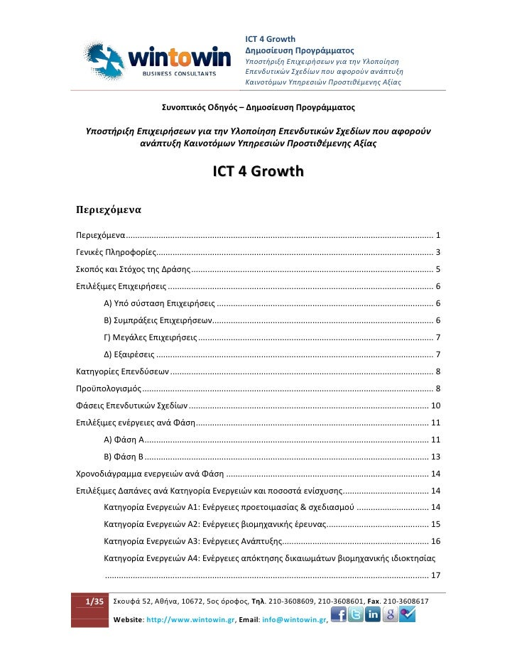 ICT 4 Growth                                                                      Δημοσίευση Προγράμματος                 ...