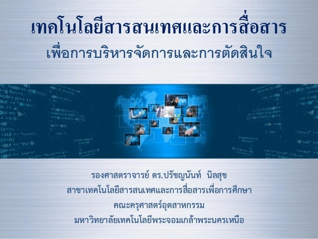 รองศาสตราจารย์ ดร.ปรัชญนันท์ นิลสุข สาขาเทคโนโลยีสารสนเทศและการสื่อสารเพื่อการศึกษา คณะครุศาสตร์อุตสาหกรรม มหาวิทยาลัยเทคโ...