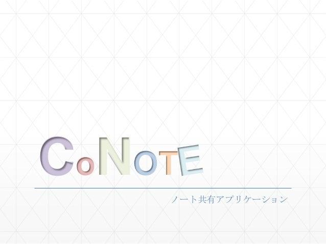 CoNOT ノート共有アプリケーション