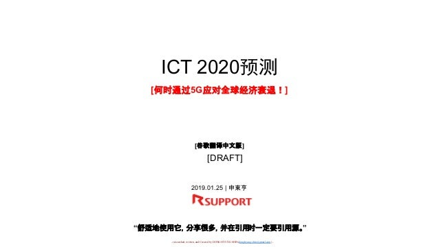 - researched, written, and Created by DONG HYUNG SHIN(donghyung.shin@gmail.com) - ICT 2020预测 [何时通过5G应对全球经济衰退!] 2019.01.25 ...