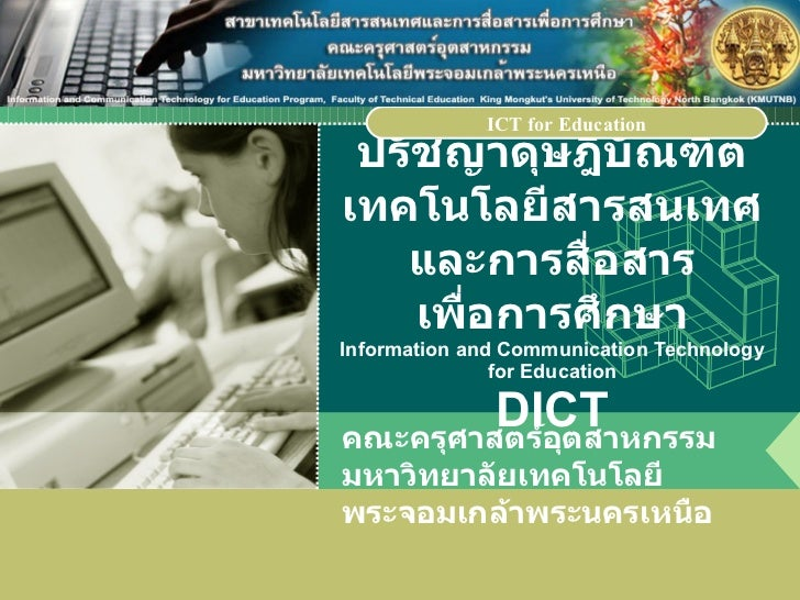 ปรัชญาดุษฎีบัณฑิต เทคโนโลยีสารสนเทศและการสื่อสาร เพื่อการศึกษา Information and Communication Technology for Education DICT...