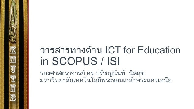 วารสารทางด้าน ICT for Educationin SCOPUS / ISIรองศาสตราจารย์ ดร.ปรัชญนันท์ นิลสุขมหาวิทยาลัยเทคโนโลยีพระจอมเกล้าพระนครเหนือ