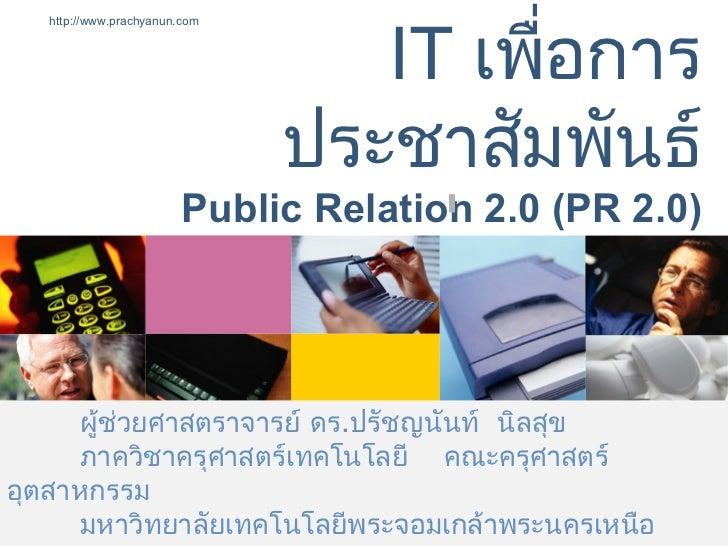 IT เพื่อการ   http://www.prachyanun.com                               ประชาสัมพันธ์                         Public Relatio...