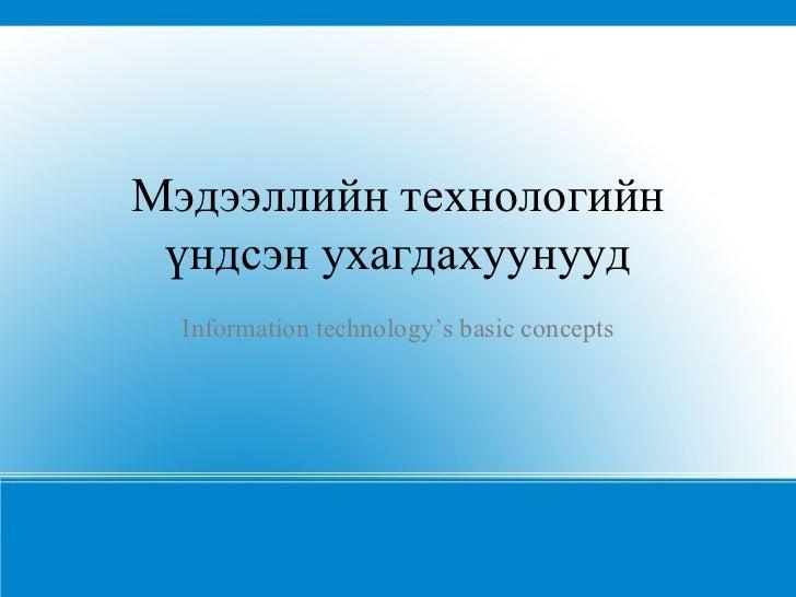 Мэдээллийн технологийн үндсэн ухагдахуунууд Information technology's basic concepts